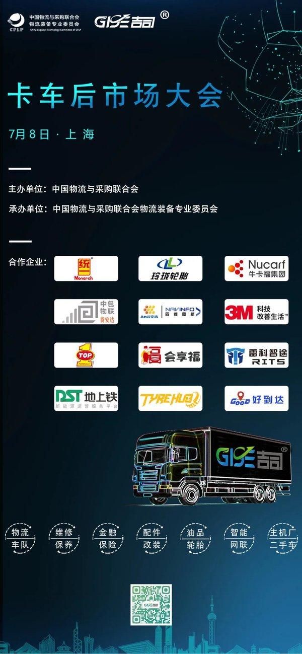 日程V2.0|第三届GISE吉司卡车后市场大会倒计时