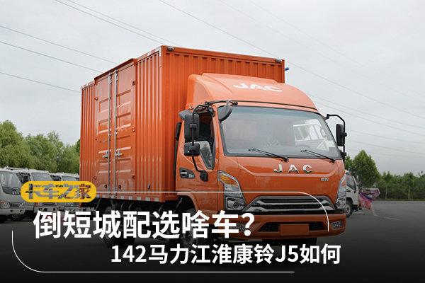倒短城配�x啥�142�R力江淮康�J5如何