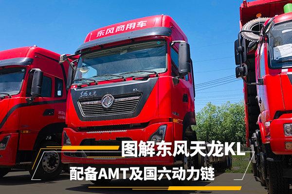 配备AMT变速器及国六动力链东风天龙KL载货车专注冷链运输