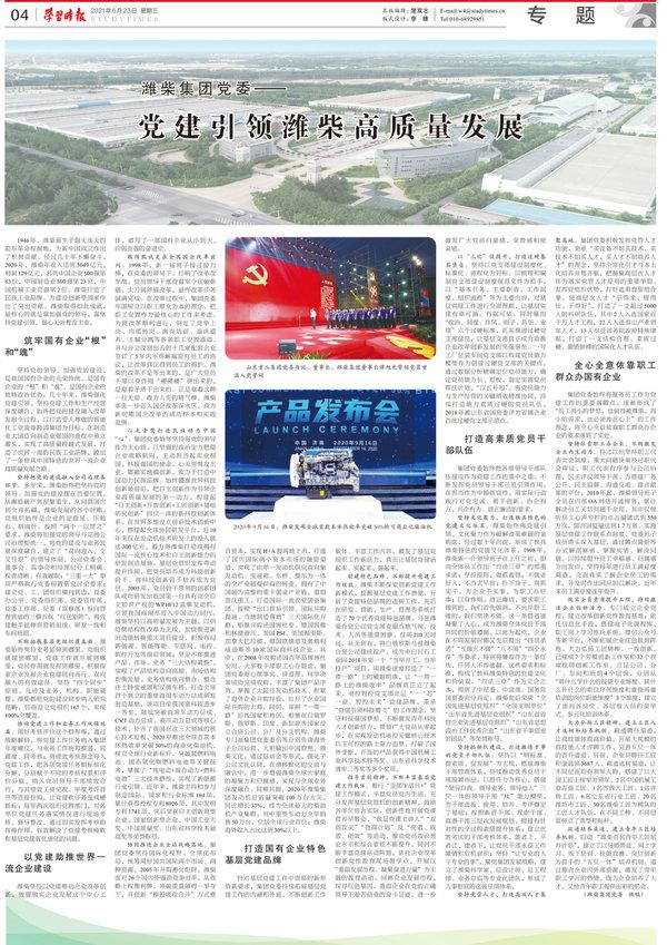 潍柴集团党委――党建引领潍柴高质量发展