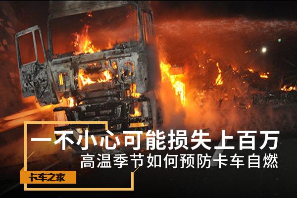 一不小心损失上百万如何预防卡车自燃