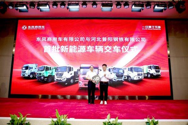 东风商用车发布可靠的新能源解决方案现场签约3000台