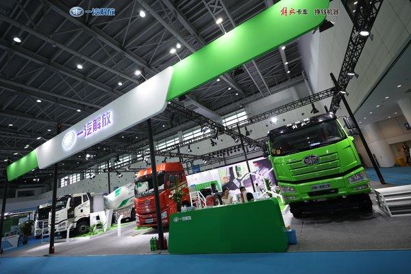 解放携新能源产品亮相世界电动车大会!