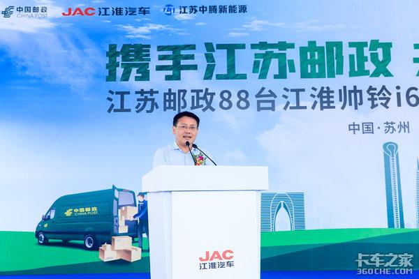 江淮帅铃i6纯电动物流车交车仪式圆满成功携手邮政共建绿色物流