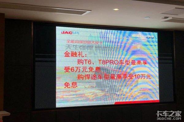 徐州诚捷江淮悍途皮卡上市会圆满成功