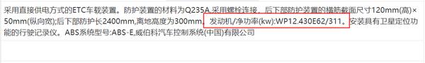 总重19吨匹配潍柴430马力这款两轴北奔6米5载货车是要起飞吗?