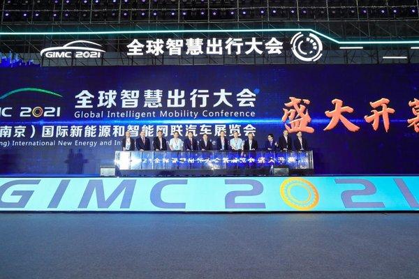 全球智慧出行大会暨展览会在南京溧水盛大开幕