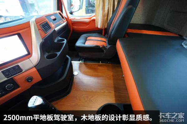 橘色软包定制驾驶室还有纯平木地板这款乘龙H7不再'冷'!