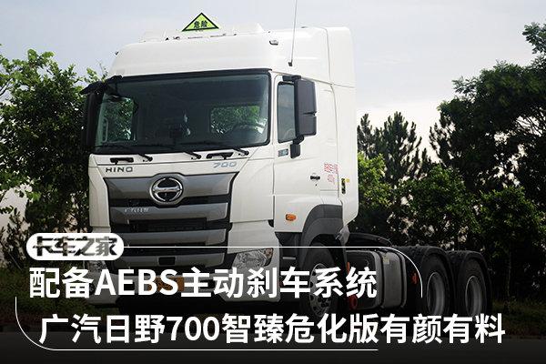 配备AEBS主动刹车系统广汽日野700智臻危化运输车有颜有料