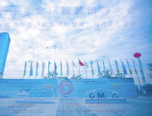 溧水吸引了全球汽车人目光!2021全球智慧出行大会暨展览会盛大闭幕
