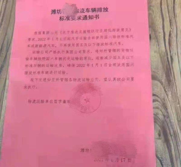 卡友曝料:河北河南山东多个工厂禁止国五车辆入厂你那边遇到了吗