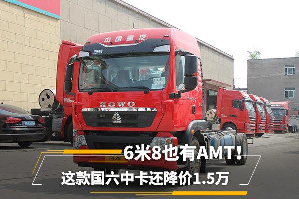 6米8也配AMT!这款250马力国六中卡还有1.5万优惠