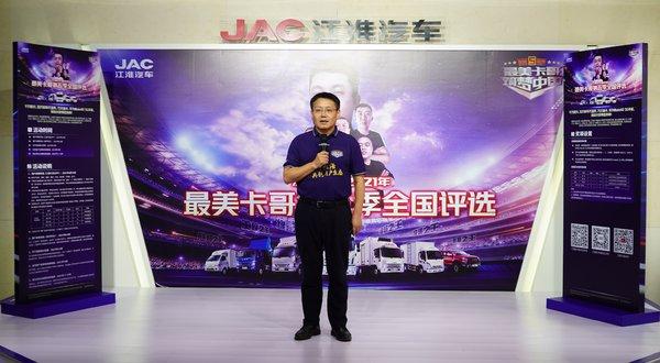 2021江淮轻卡最美卡哥第五季燃情开启!