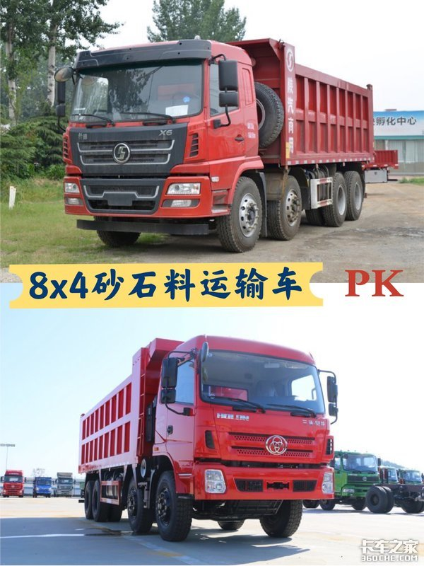 8x4砂石料运输车怎么选?轩德X6PK三环昊龙