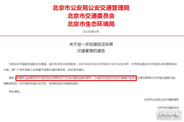 北京交管局发话:6月30日至7月2日外地货车尽量减少进京