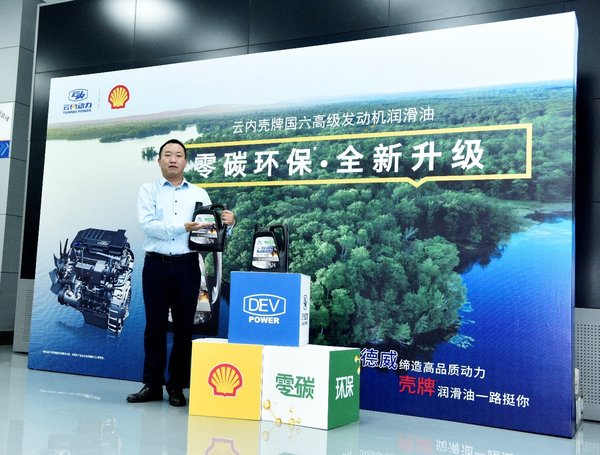 """助力""""双碳""""目标实现云内-壳牌新升级""""零碳环保""""国六润滑油来了"""