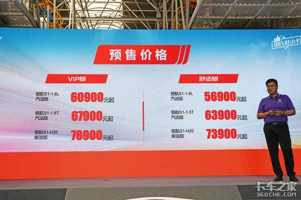 5.69万元起1.5T多动力匹配带有减震座椅全新领航S1小卡下线预售
