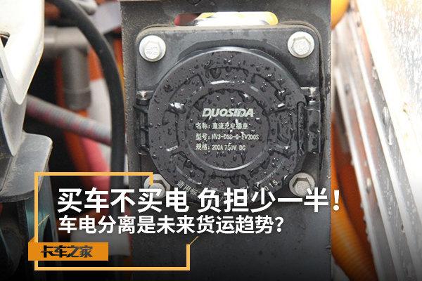 买车不买电负担少一半!车电分离是未来货运趋势?