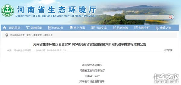 国六排放开始执行河南地区国五库存车都怎么处理了?