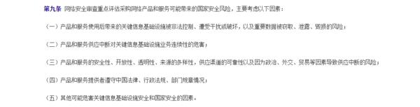 """疑似违法收集用户信息""""满帮""""被网络安全审查平台乱象如何解?"""
