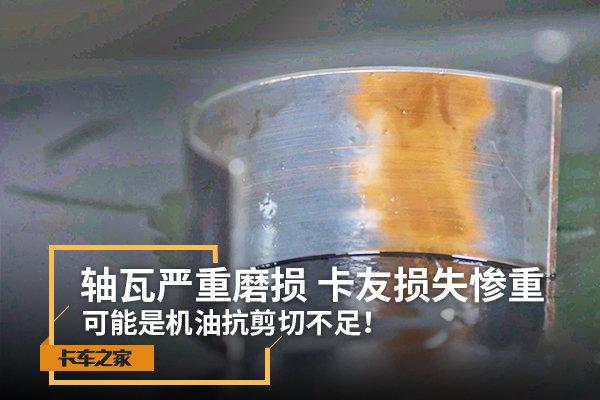 轴瓦严重磨损卡友损失惨重可能是机油抗剪切不足!