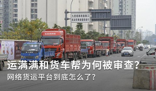 刚赴国外上市就被审查满帮招惹了谁?货运平台到底怎么了?