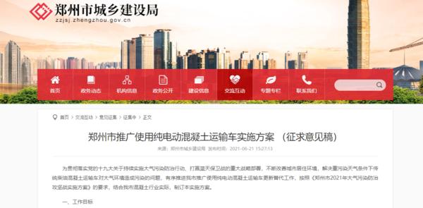 郑州:拟8月起新增混凝土车全部为纯电动车