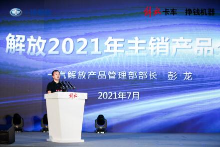 一汽解放2021年中渠道沟通会在嘉兴举行