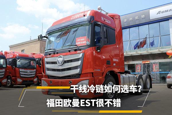 运输干线冷链想开AMT牵引车?这款560马力的国六福田欧曼EST太顶了