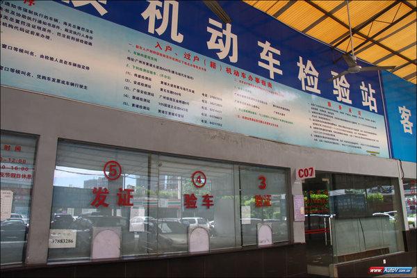 全国首家重卡服务站上牌、车检一站式服务重庆车驾管社会服务站来了