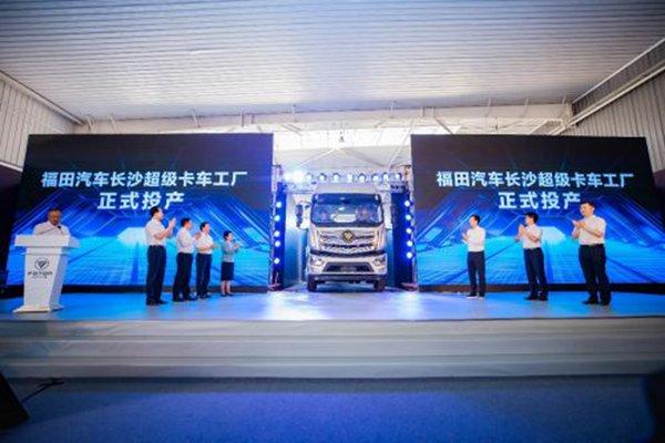 福田汽车超级卡车工厂于长沙投产致力打造南方制造中心