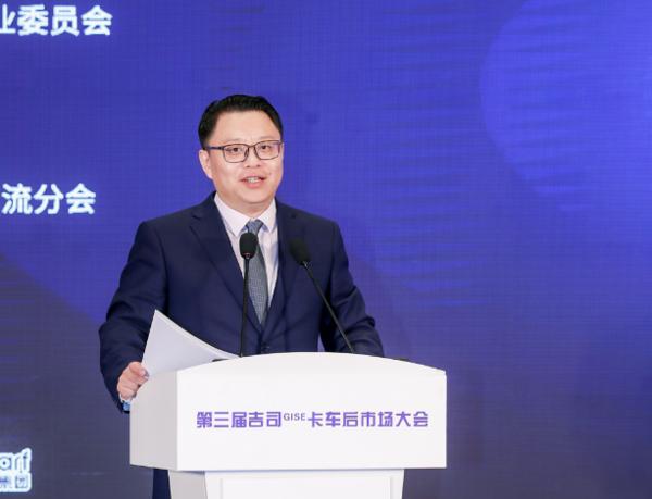 第三届吉司GISE卡车后市场大会在上海召开