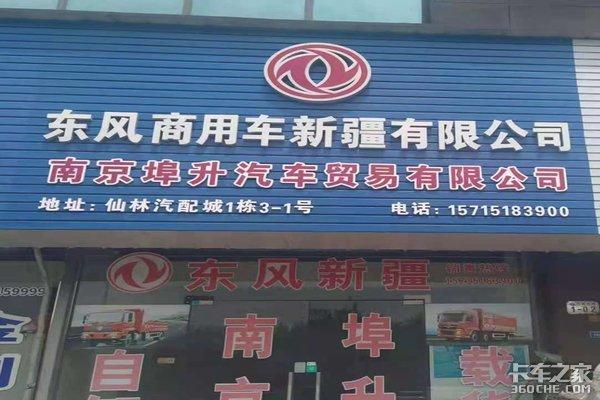 庆百年建党百日钜惠东风新疆牵引促销