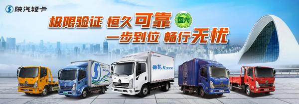 """陕汽轻卡德龙K3000荣膺""""2020年最受用户认可的城市物流高端轻卡"""""""