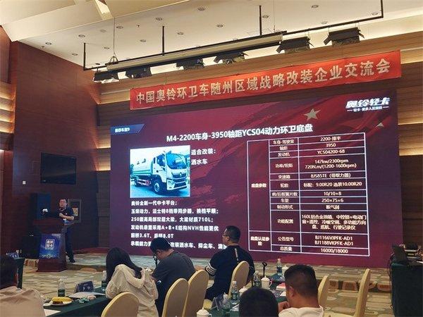 共谋发展奥铃轻卡环卫车改装企业交流会在随州举行