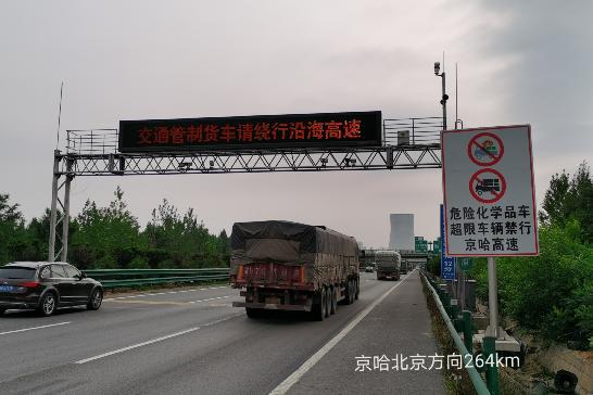 7月1日至8月31日危运车、5轴货车等车型禁行京哈高速