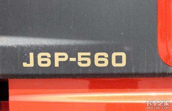 一汽解放J6P领航版2.0很贴心全系配备免维护车桥