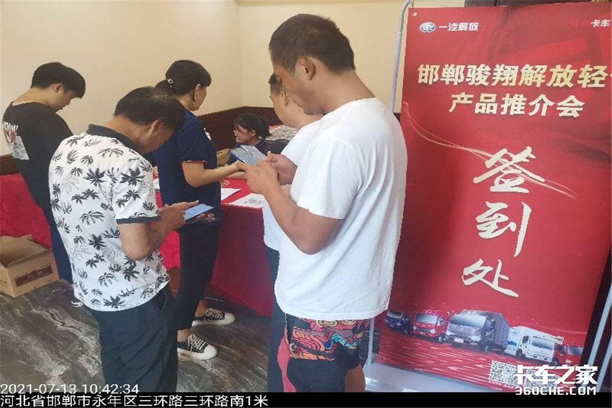 邯郸骏翔解放轻卡大型团购会成功举行