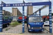 降价促销 无锡康铃J5国六载货车限时促销