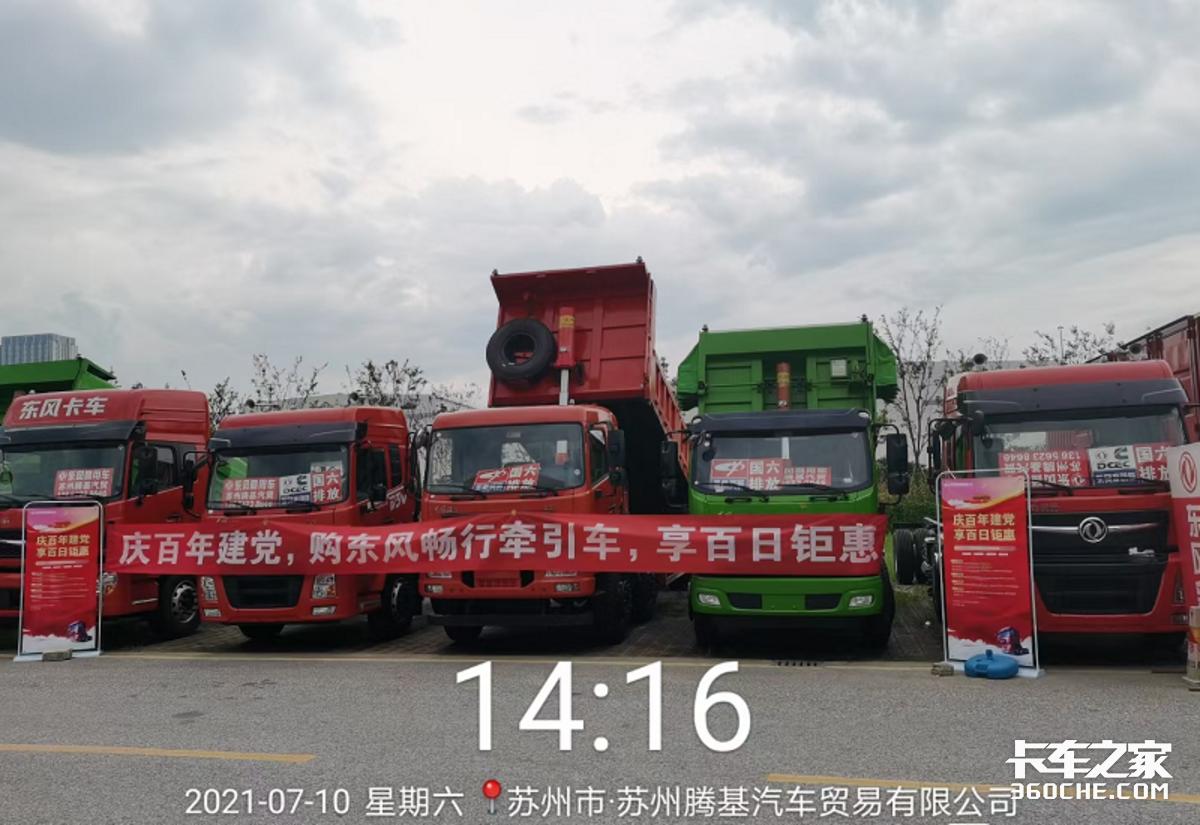 庆百年建党享百日钜惠暨东风新疆汽车苏州腾基促销活动