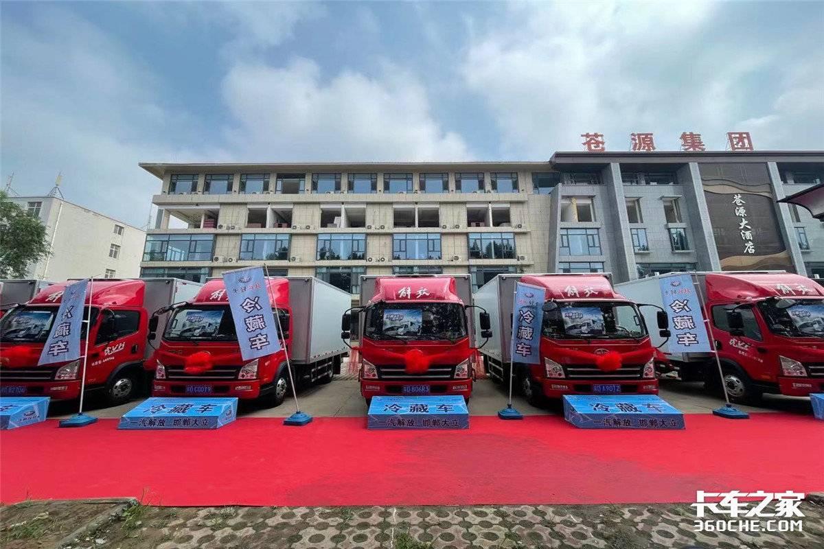 邯郸大立10台虎V冷藏车交付大客户