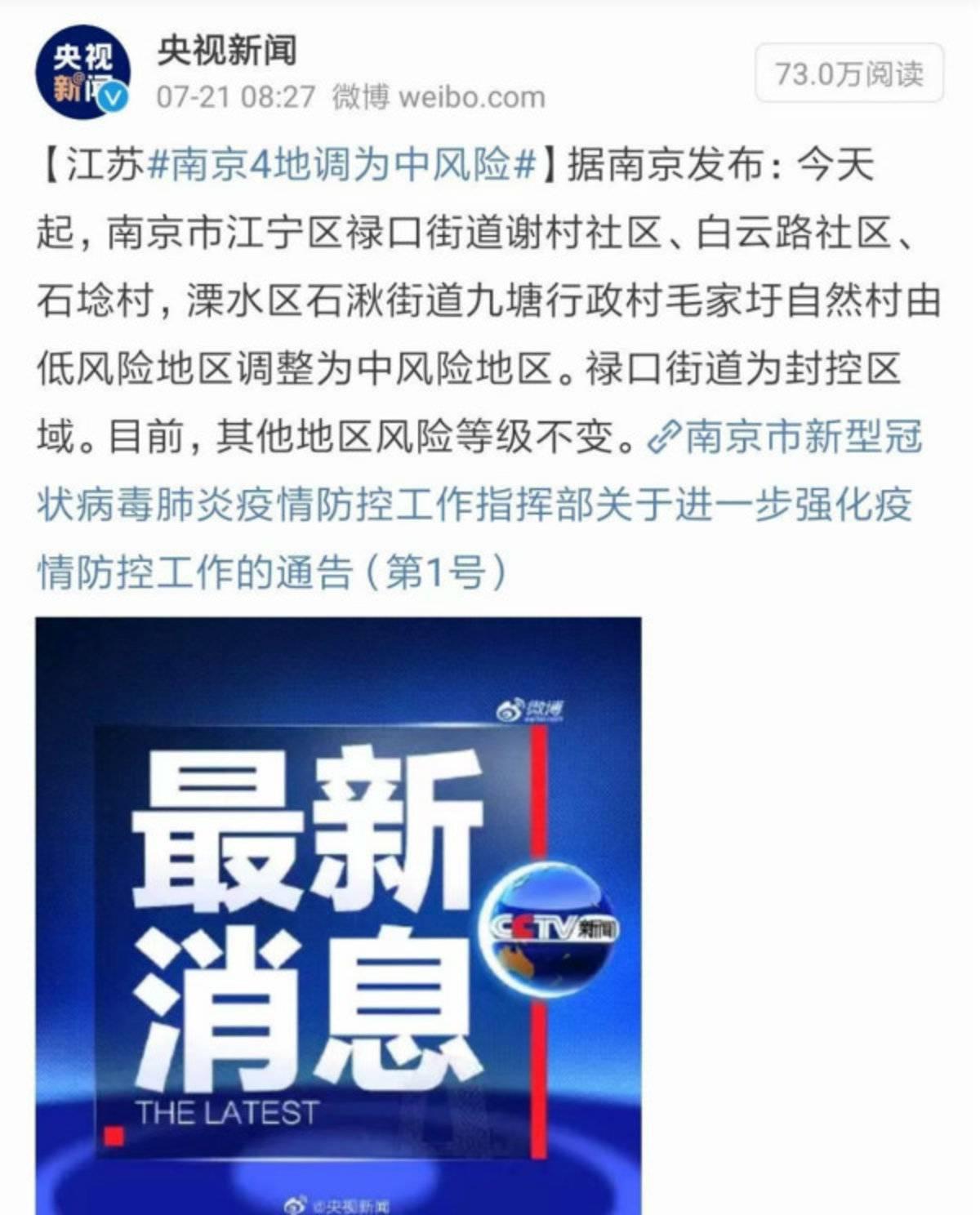 南京发现9个新冠病例请14天内途径禄口国际机场的所有人员主动上报