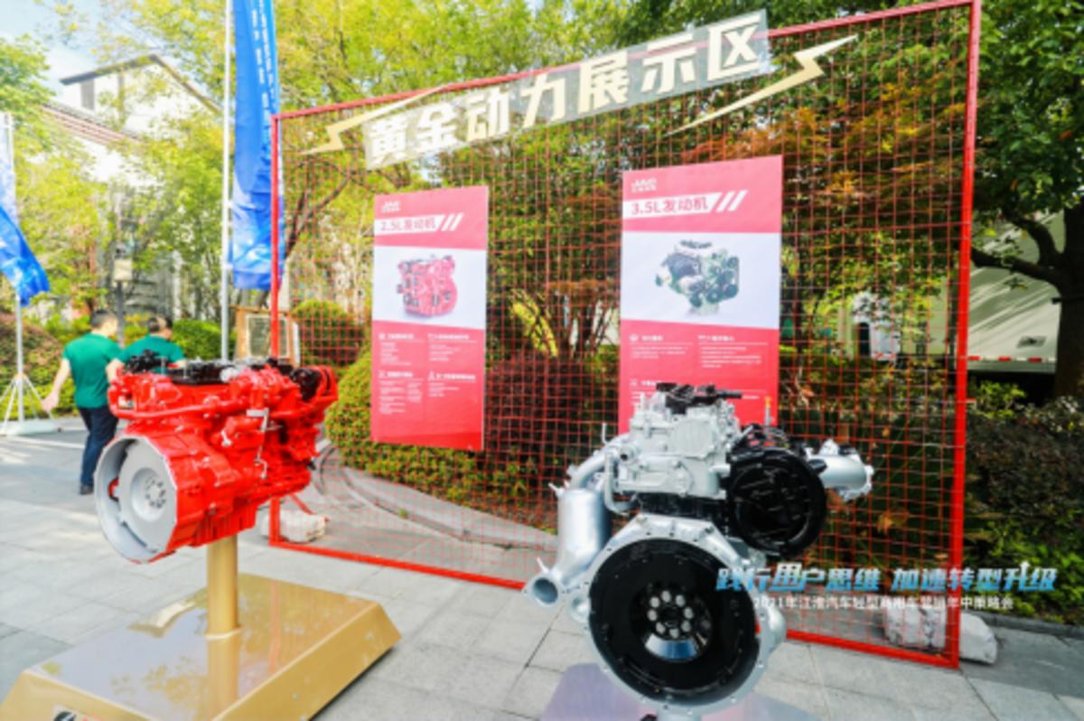 践行用户思维加速转型升级2021年江淮汽车轻型商用车年中会皖美召开