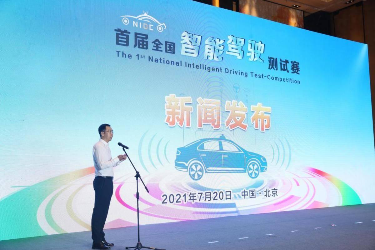 全国智能驾驶测试赛(北京赛区)将于8月5-8日在京开赛