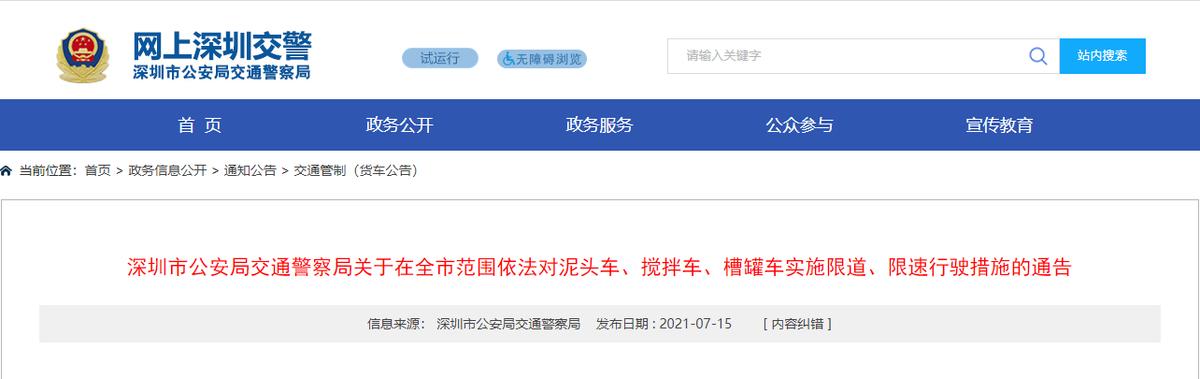深圳发布泥头车道路新规7月16日实行
