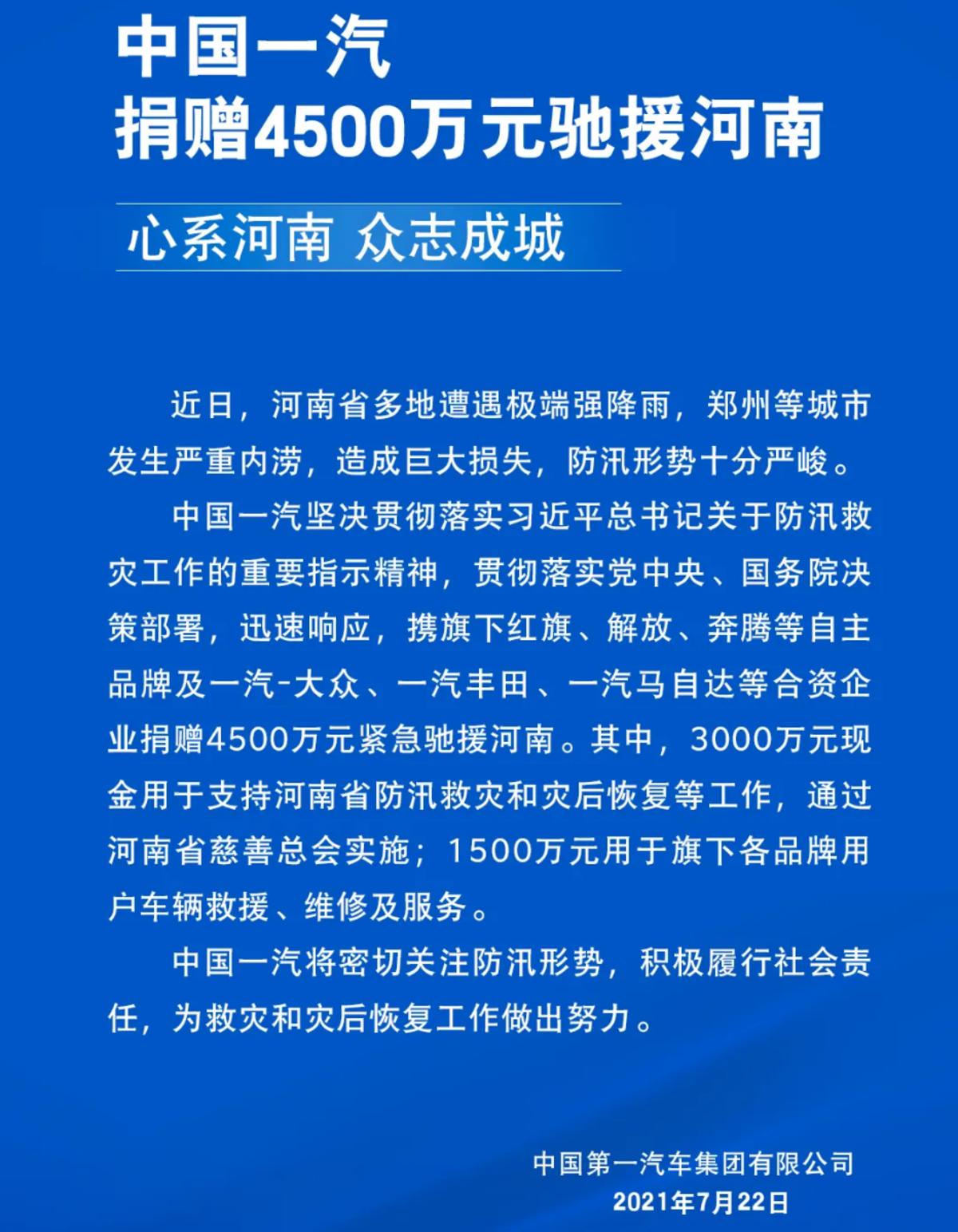 驰援河南!中国一汽、上汽集团、奇瑞控股纷纷大笔捐赠