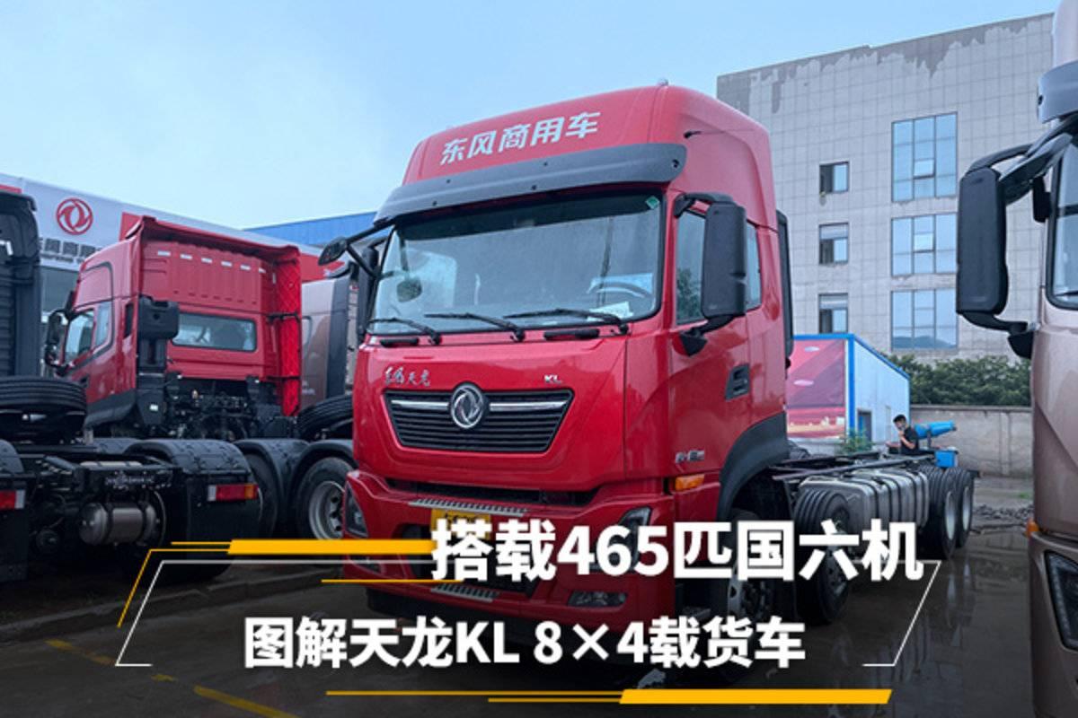 图解东风天龙KL8×4载货车搭载465马力国六机匹配14挡AMT