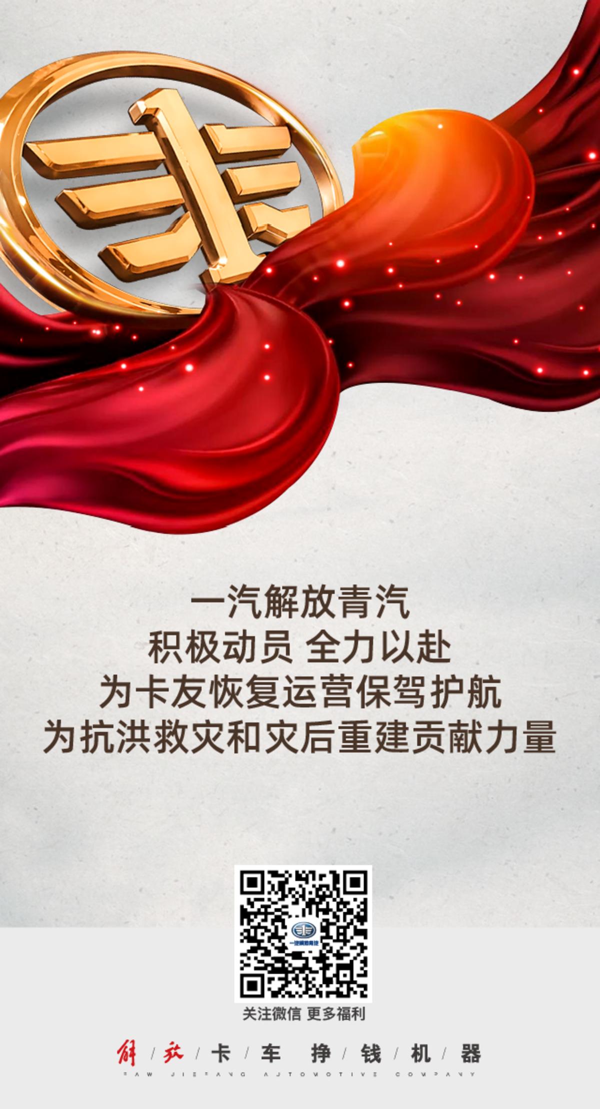 """闻""""汛""""而动!一汽解放青汽六大免费服务助河南抗汛救灾"""
