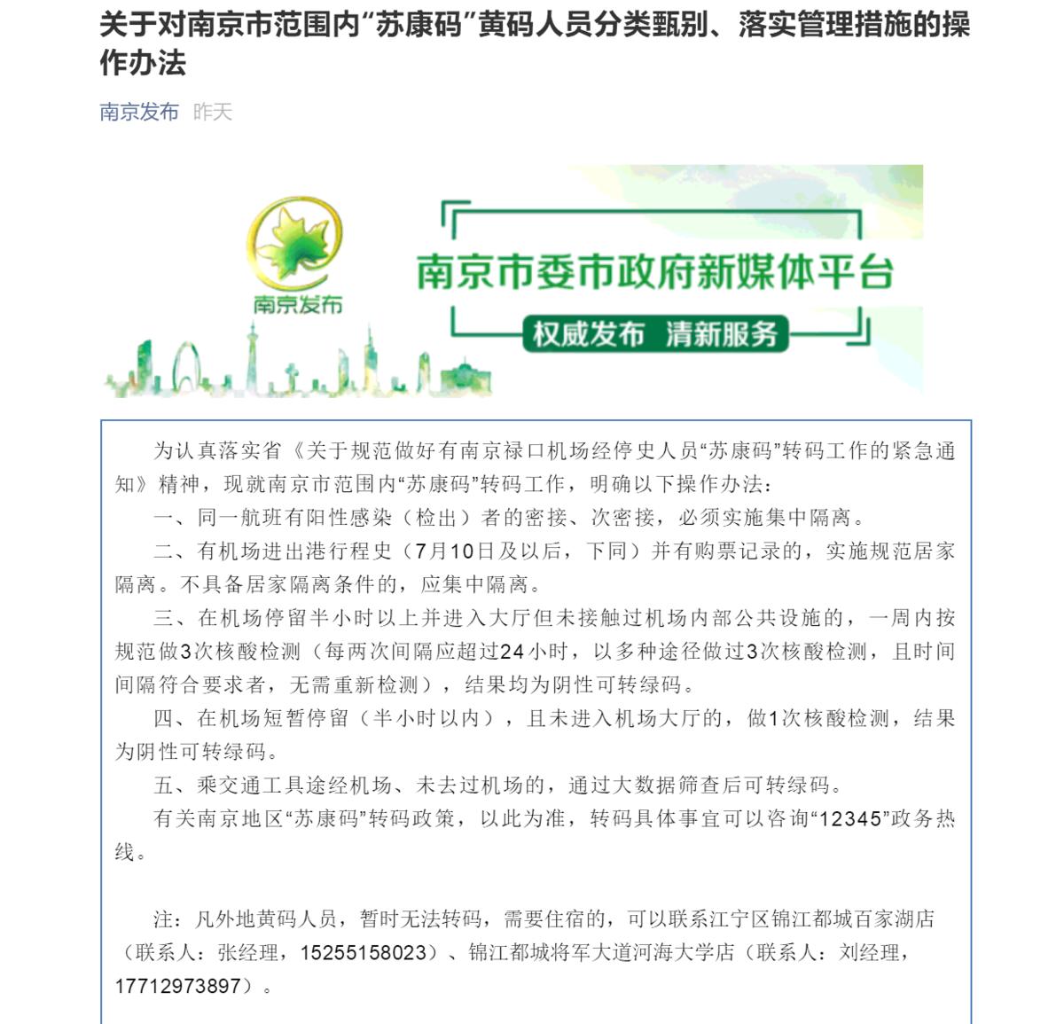 南京劝返离城车辆绿码变黄码怎么办?