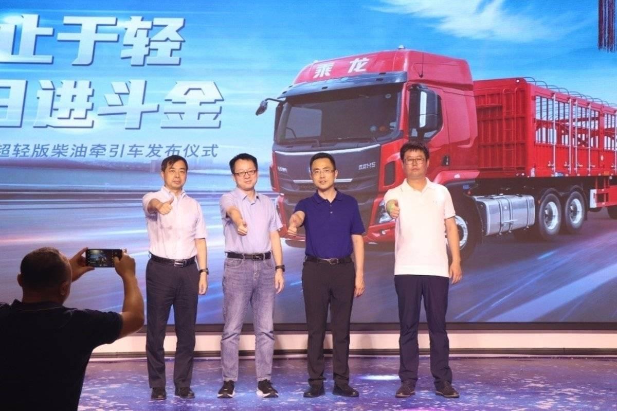 不止于轻日进斗金乘龙H5超轻版国六柴油牵引车荣耀上市